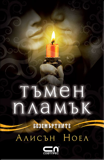 The Immortals-Dark Flame(book4)/Безсмъртните-Тъмен Пламък Pic